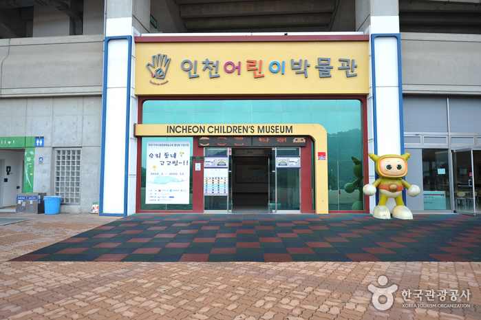Incheon Children's Museum (인천어린이박물관)