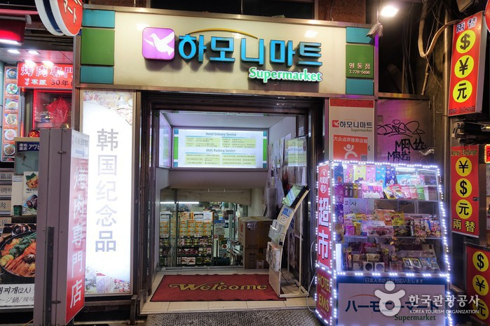 Image result for HARMONY MART